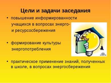 Цели и задачи заседания повышение информированности учащихся в вопросах энерг...