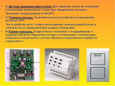 6) Датчики движения-присутствия. Для снижения затрат на освещение. Светильник...