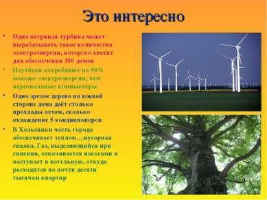 Это интересно Одна ветряная турбина может вырабатывать такое количество элект...