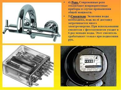 4) Реле. Современные реле отключают неприоритетные приборы в случае превышени...