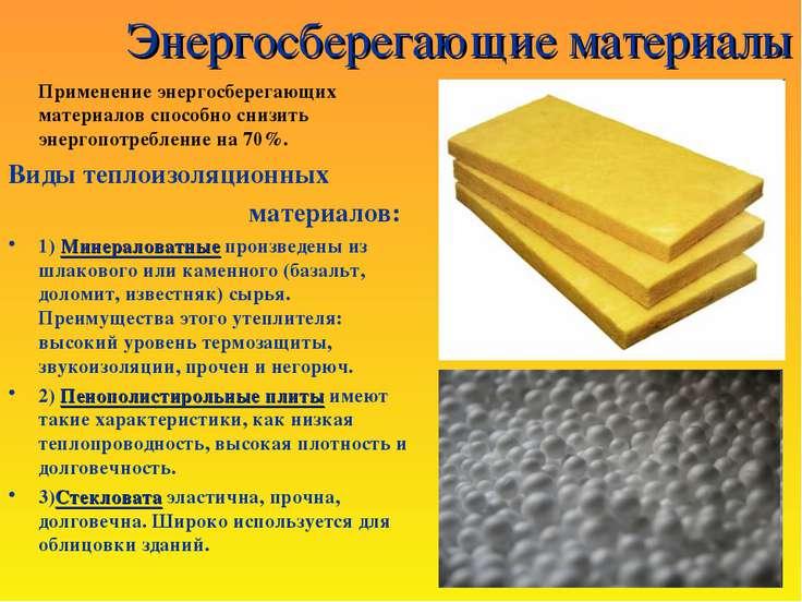 Энергосберегающие материалы Применение энергосберегающих материалов способно ...