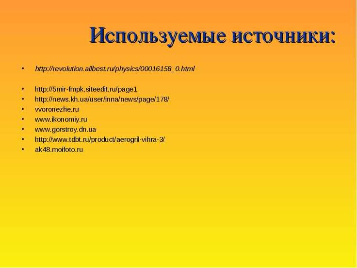 Используемые источники: http://revolution.allbest.ru/physics/00016158_0.html ...