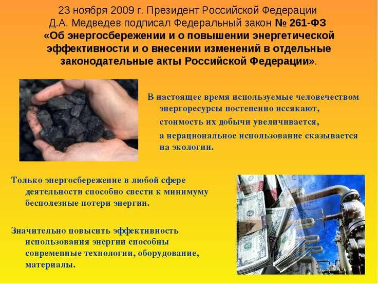 23 ноября 2009 г. Президент Российской Федерации Д.А. Медведев подписал Федер...