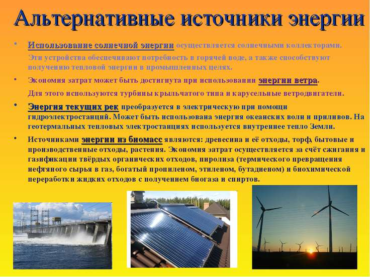 Альтернативные источники энергии Использование солнечной энергии осуществляет...