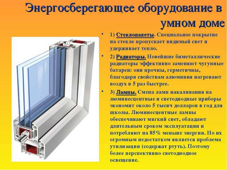 Энергосберегающее оборудование в умном доме 1) Стеклопакеты. Специальное покр...