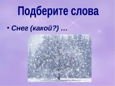 Снег (какой?) …