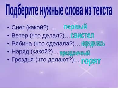 Снег (какой?) … Ветер (что делал?)… Рябина (что сделала?)… Наряд (какой?)… Гр...