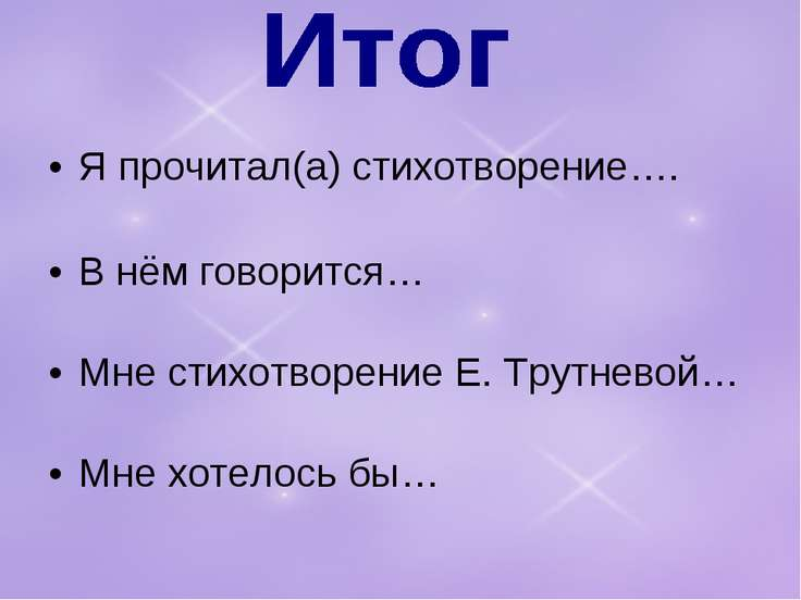 Я прочитал(а) стихотворение…. В нём говорится… Мне стихотворение Е. Трутневой...