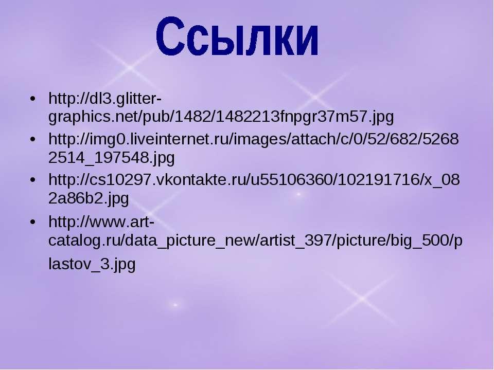 http://dl3.glitter-graphics.net/pub/1482/1482213fnpgr37m57.jpg http://img0.li...