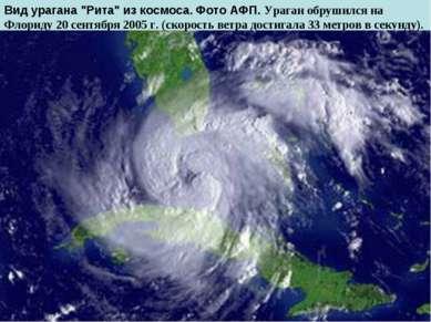 "Вид урагана ""Рита"" из космоса. Фото АФП. Ураган обрушился на Флориду 20 сентя..."