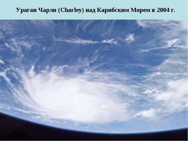 Ураган Чарли (Charley) над Карибским Морем в 2004 г.