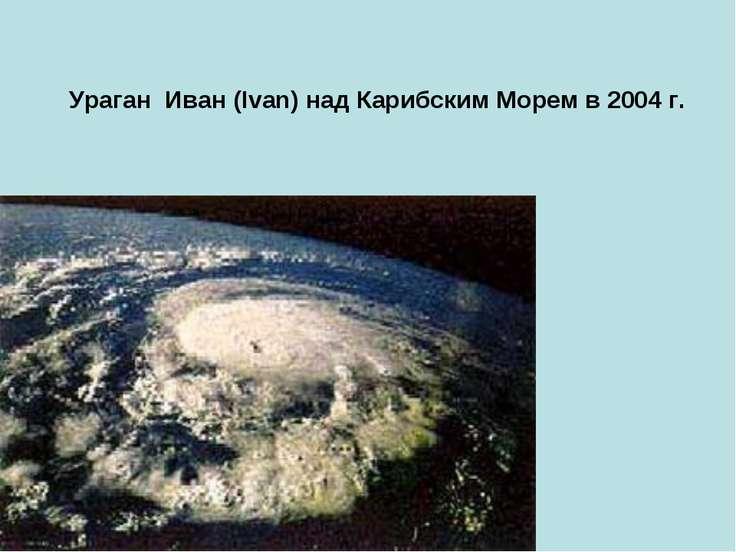 Ураган Иван (Ivan) над Карибским Морем в 2004 г.