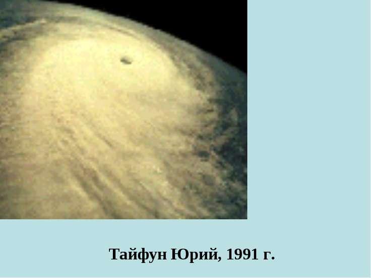 Тайфун Юрий, 1991 г.