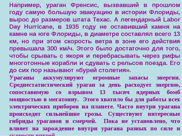 Например, ураган Френсис, вызвавший в прошлом году самую большую эвакуацию в ...