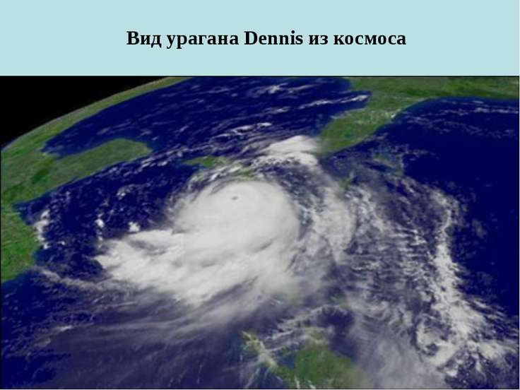 Вид урагана Dennis из космоса