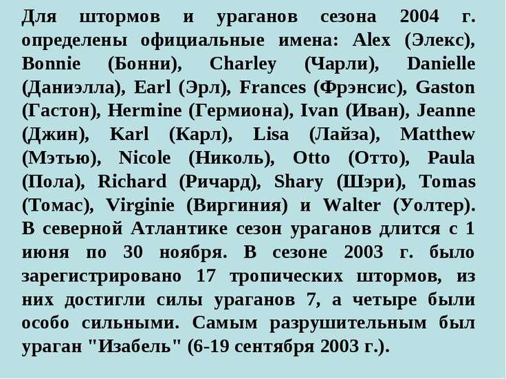 Для штормов и ураганов сезона 2004 г. определены официальные имена: Alex (Эле...