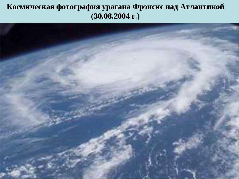 Космическая фотография урагана Фрэнсис над Атлантикой (30.08.2004 г.)