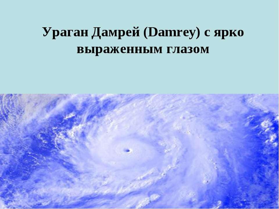 Ураган Дамрей (Damrey) с ярко выраженным глазом