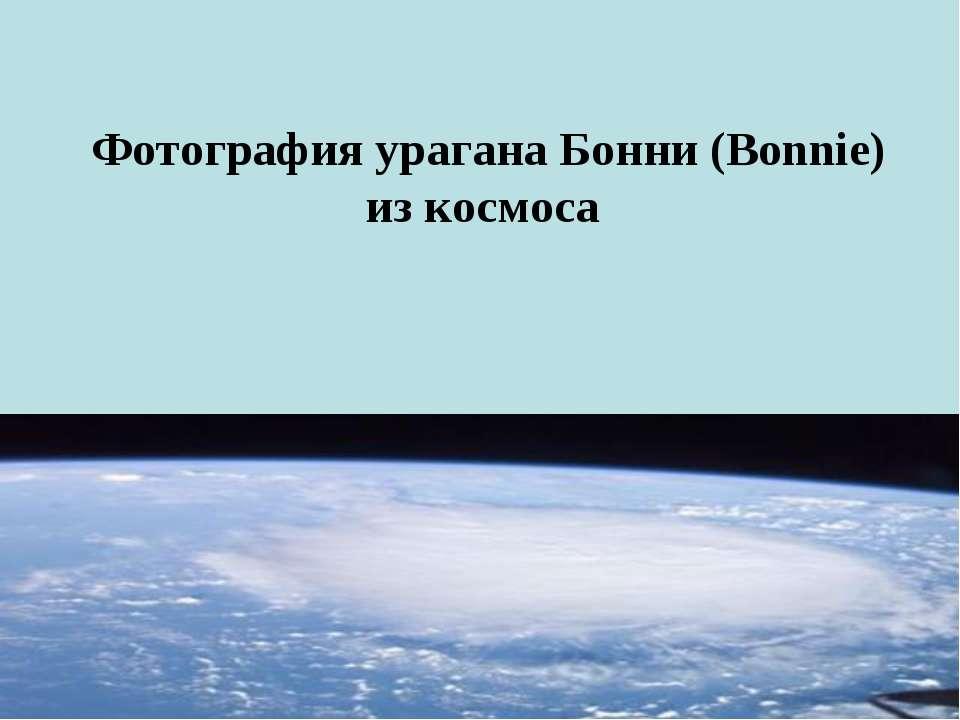 Фотография урагана Бонни (Bonnie) из космоса