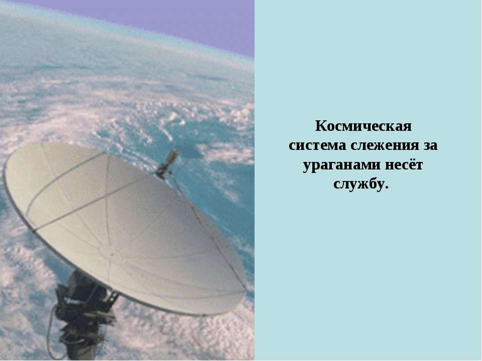 Космическая система слежения за ураганами несёт службу.