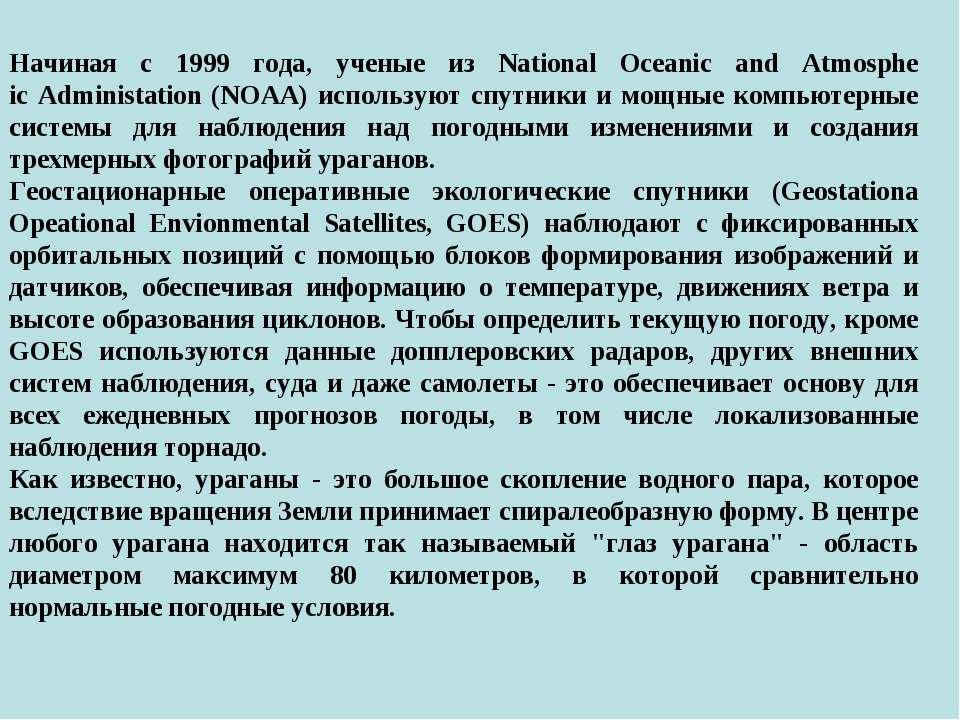 Начиная с 1999 года, ученые из National Oceanic and Atmosphe ic Administation...