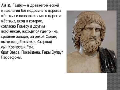 Аи д,Гадес— вдревнегреческой мифологиибогподземного царства мёртвых и наз...