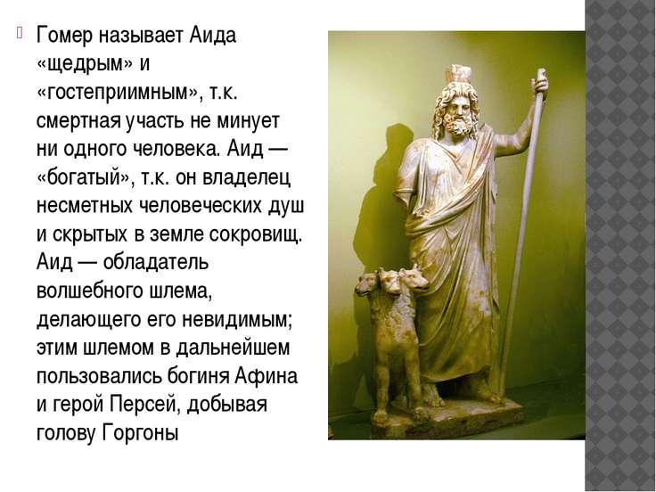 Гомер называет Аида «щедрым» и «гостеприимным», т.к. смертная участь не минуе...