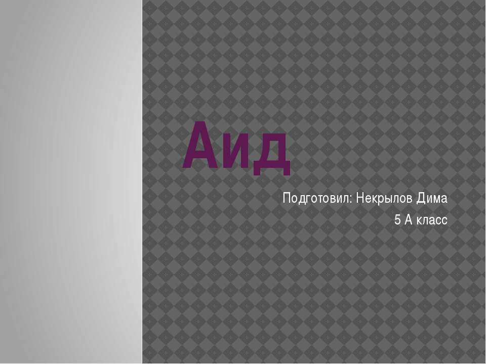 Аид Подготовил: Некрылов Дима 5 А класс