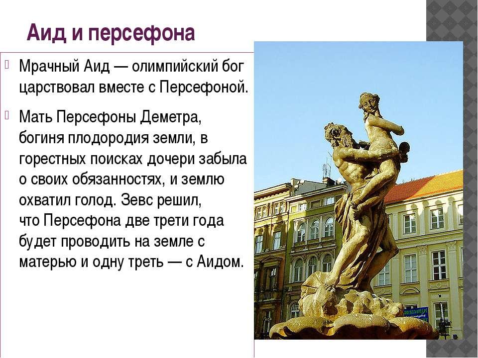 Аид и персефона Мрачный Аид— олимпийский бог царствовал вместе с Персефоной....