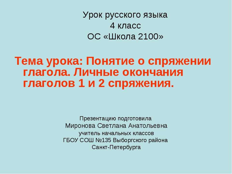 Урок русского языка 4 класс ОС «Школа 2100» Тема урока: Понятие о спряжении г...