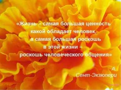 «Жизнь – самая большая ценность какой обладает человек, а самая большая роско...