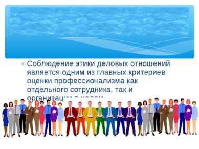 Соблюдение этики деловых отношений является одним из главных критериев оценки...