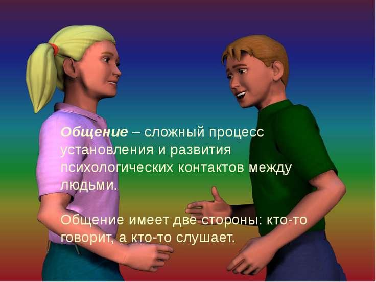 Общение – сложный процесс установления и развития психологических контактов м...
