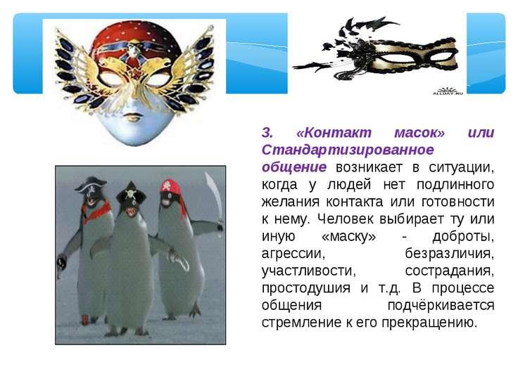3. «Контакт масок» или Стандартизированное общение возникает в ситуации, когд...