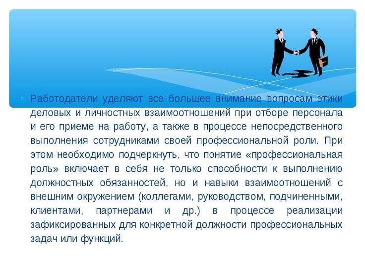 Работодатели уделяют все большее внимание вопросам этики деловых и личностных...