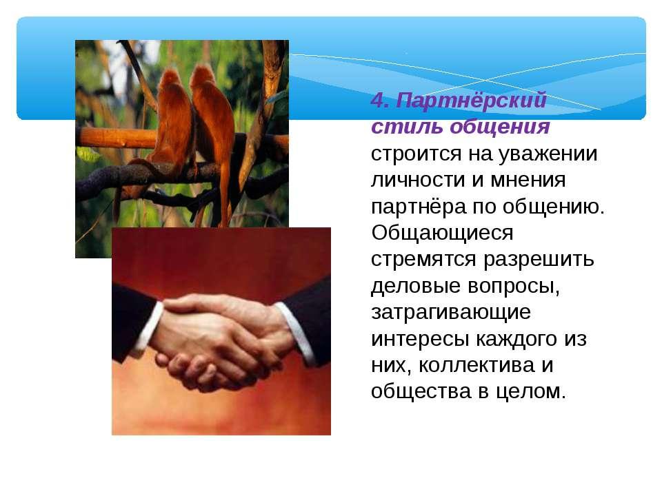4. Партнёрский стиль общения строится на уважении личности и мнения партнёра ...