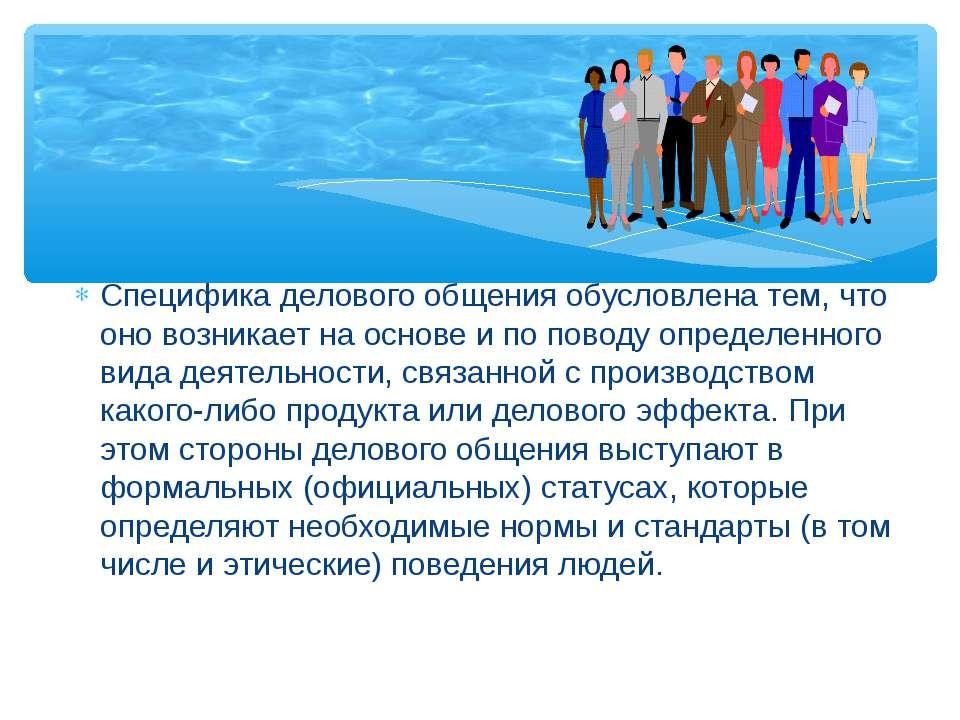 Специфика делового общения обусловлена тем, что оно возникает на основе и по ...