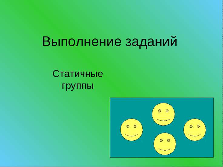 Выполнение заданий Статичные группы