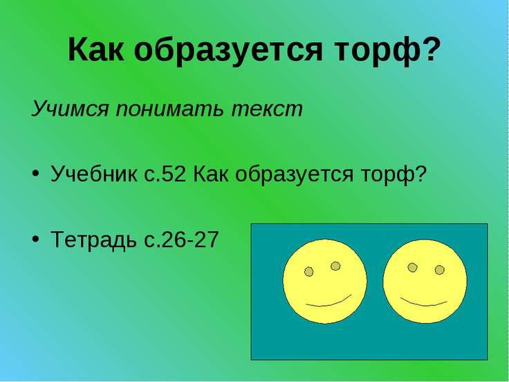 Как образуется торф? Учимся понимать текст Учебник с.52 Как образуется торф? ...