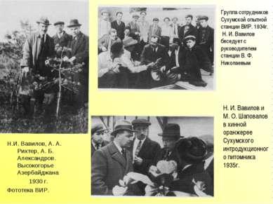 Н.И. Вавилов, А. А. Рихтер, А. Б. Александров. Высокогорье Азербайджана 1930 ...