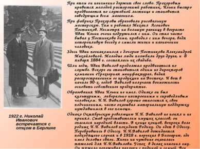 При этом он неизменно держит свое слово. Прохоровым нравится молодой растороп...