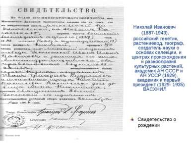 Николай Иванович (1887-1943), российский генетик, растениевод, географ, созда...