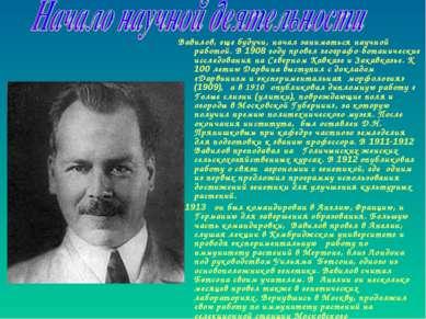 Вавилов, еще будучи, начал заниматься научной работой. В 1908 году провел гео...