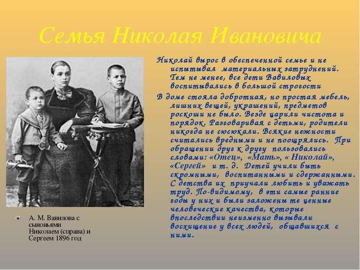 Семья Николая Ивановича А. М. Вавилова с сыновьями Николаем (справа) и Сергее...