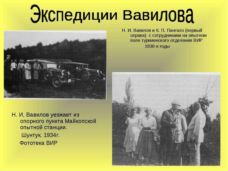 Н. И, Вавилов уезжает из опорного пункта Майкопской опытной станции. Шунтук. ...