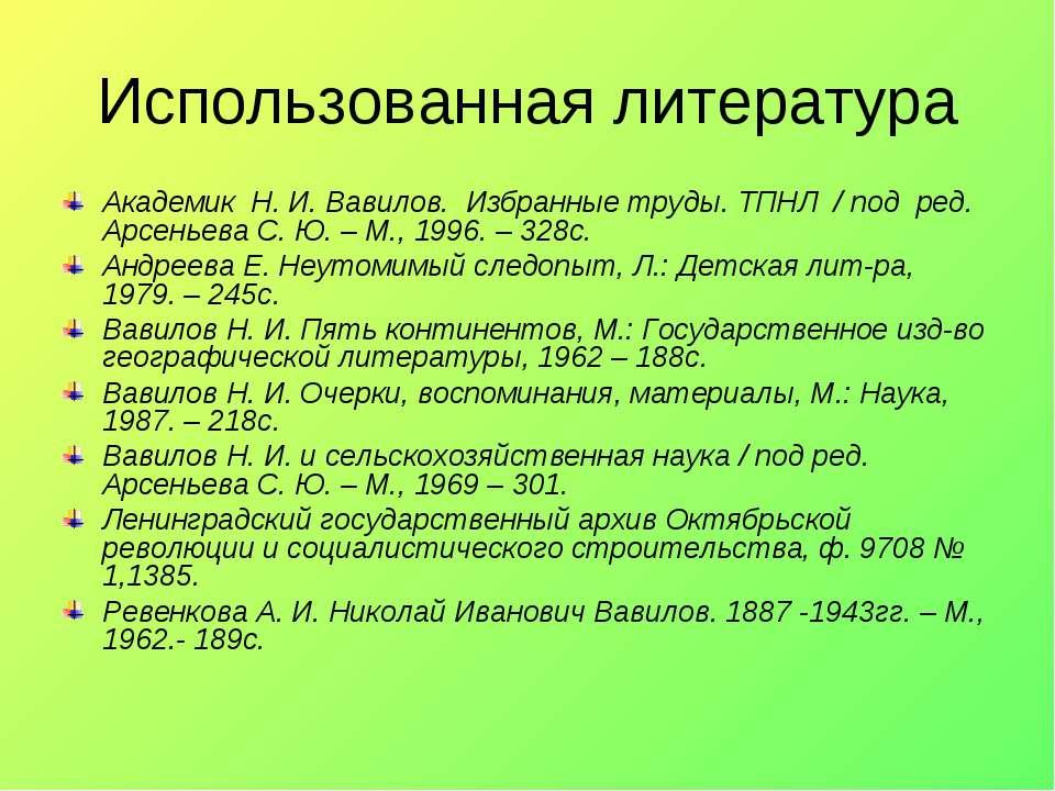 Использованная литература Академик Н. И. Вавилов. Избранные труды. ТПНЛ / под...