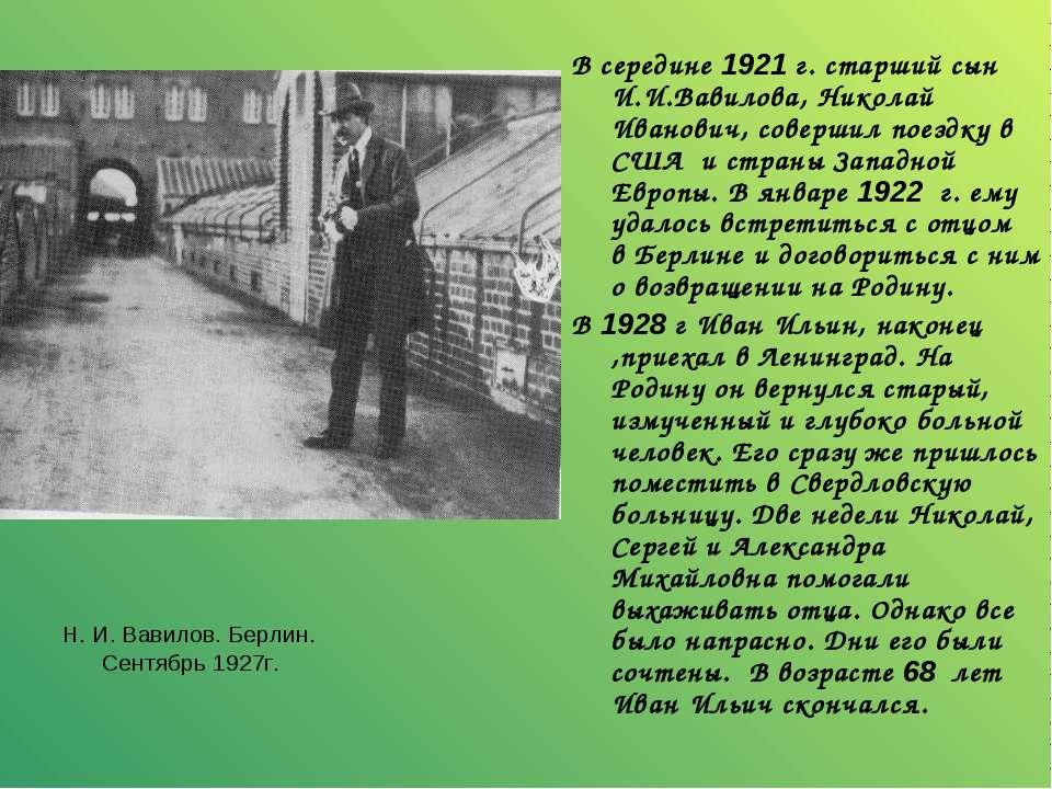 В середине 1921 г. старший сын И.И.Вавилова, Николай Иванович, совершил поезд...