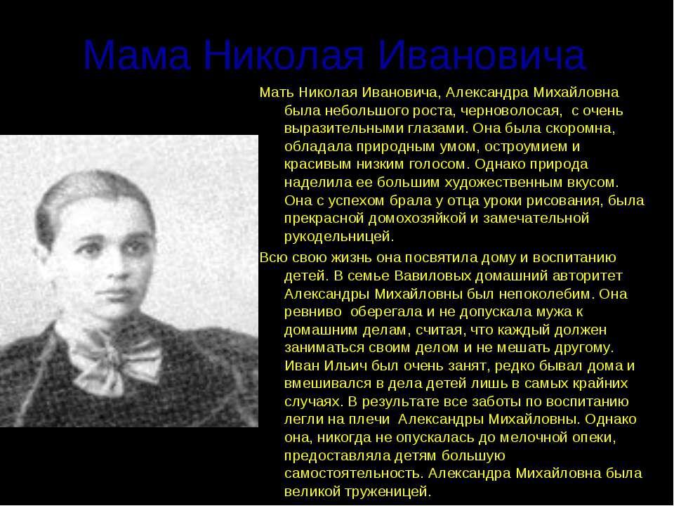 Мама Николая Ивановича Мать Николая Ивановича, Александра Михайловна была неб...