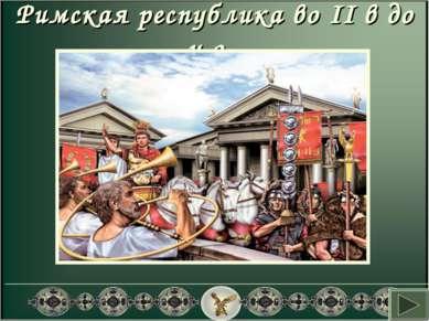 Римская республика во II в до н.э.