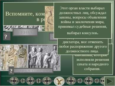 Успехи в процветании страны народ Рима связывал со своей формой государственн...
